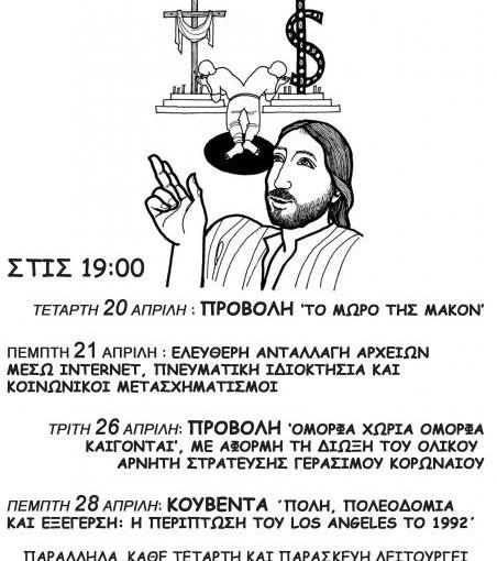 Εκδηλώσεις στο κατειλημμένο Μαραγκοπούλειο, 20-28 Απρίλη 2011