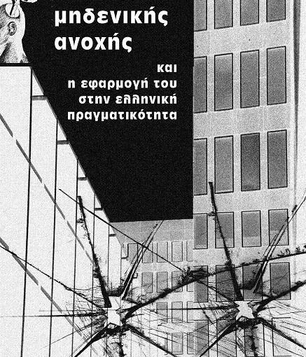 Το δόγμα μηδενικής ανοχής και η εφαρμογή του στην ελληνική πραγματικότητα