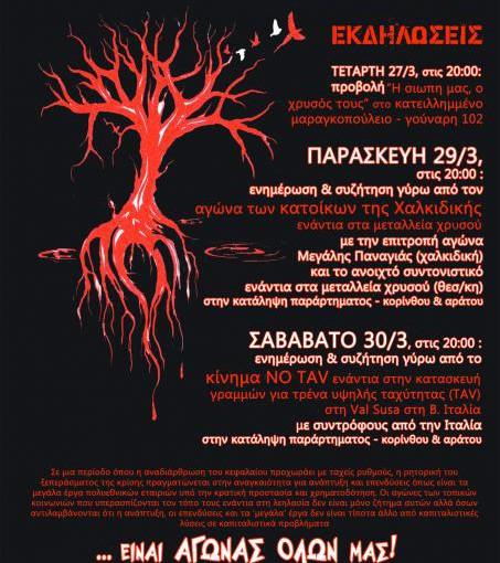 Εκδηλώσεις για την αντίσταση των κατοίκων στη λεηλασία της φύσης και της ζωής τους και την επέλαση της ανάπτυξης, σε Χαλκιδική και Ιταλία