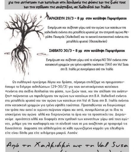 Για την αντίσταση των κατοίκων στη λεηλασία της φύσης και της ζωής τους και την επέλαση της ανάπτυξης, σε Χαλκιδική και Ιταλία