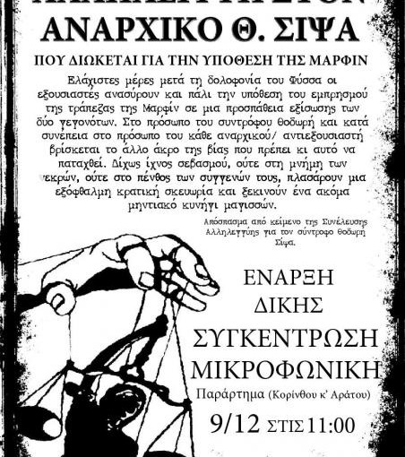 Συγκέντρωση αλληλεγγύης στον αναρχικό Θοδωρή Σίψα
