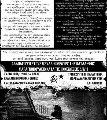 Αλληλεγγύη στους 5 συλληφθέντες της κατάληψης Μαραγκοπούλειο κατά τις εκκενώσεις 5/8/2013