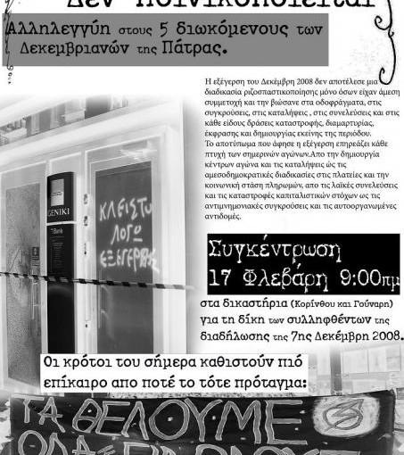 Συγκέντρωση αλληλεγγύης στους συλληφθέντες του Δεκέμβρη 2008 στην Πάτρα