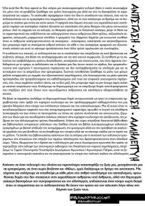 atakton_keimeno_page2