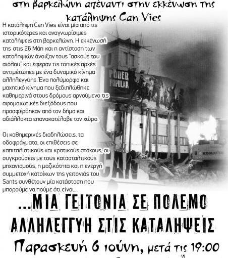 Εκδήλωση ενημέρωσης για την κατάληψη Can Vies