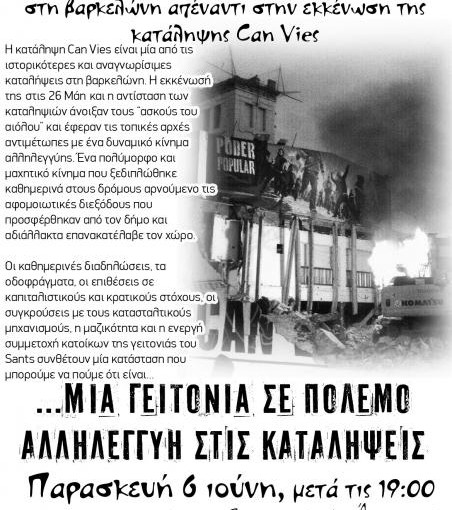 Εκδήλωση – ενημέρωση για τις κοινωνικές αντιστάσεις που αρθρώνονται στη Βαρκελώνη απέναντι στην εκκένωση της κατάληψης Can Vies