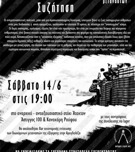 Εκδήλωση – συζήτηση για τα κέντρα κράτησης μεταναστών