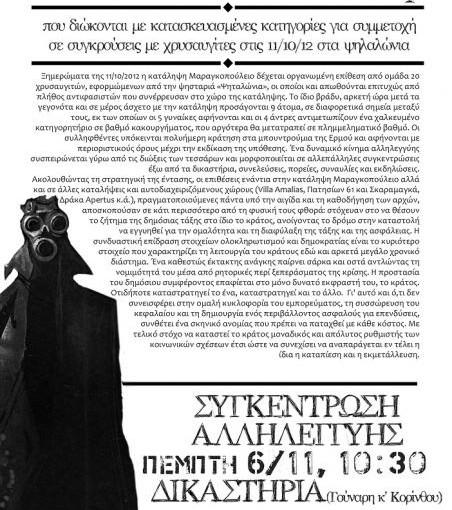 Αλληλεγγύη στους 4 που διώκονται με κατασκευασμένες κατηγορίες για συμμετοχή σε συγκρούσεις με χρυσαυγίτες στις 11/10/2012