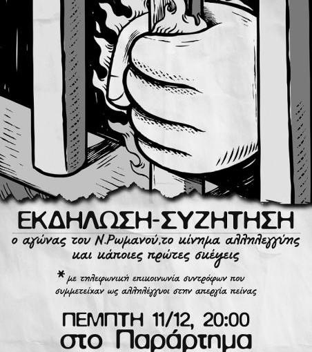 Εκδήλωση – συζήτηση στο Παράρτημα από τη συνέλευση αλληλεγγύης