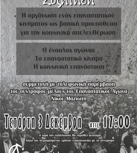 Εκδήλωση – συζήτηση: Η οργάνωση ενός επαναστατικού κινήματος ως βασική προϋπόθεση για την κοινωνική απελευθέρωση