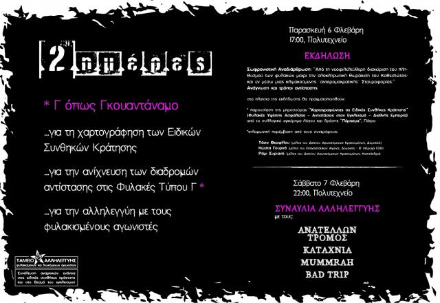 Διήμερο ενάντια στις ειδικές συνθήκες κράτησης – Θεσσαλονίκη