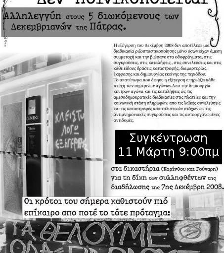 Συγκέντρωση αλληλεγγύης στους συλληφθέντες του Δεκέμβρη του 2008