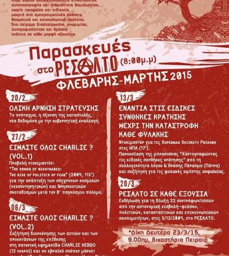 Εκδήλωση ενάντια στις ειδικές συνθήκες κράτησης και κάθε φυλακή – Αθήνα (Ρεσάλτο)