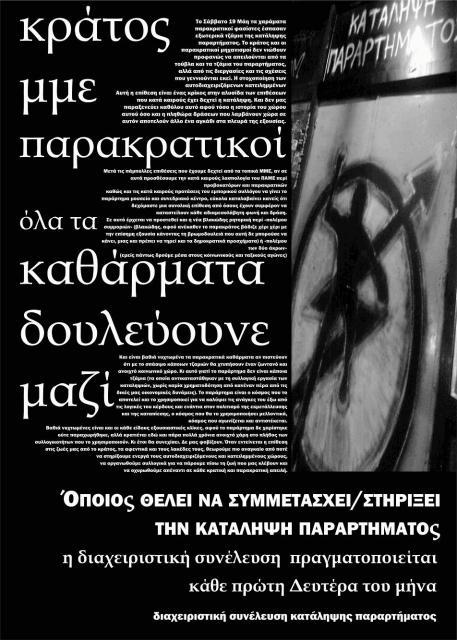 Αφίσα κατάληψης παραρτήματος