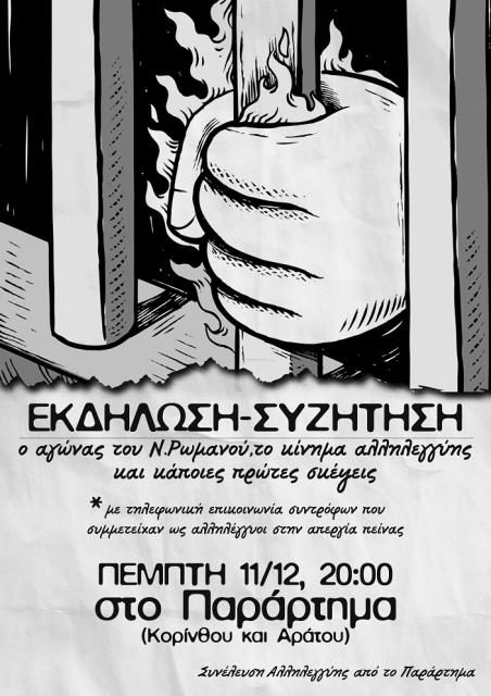 Εκδήλωση - συζήτηση στο Παράρτημα από τη συνέλευση αλληλεγγύης
