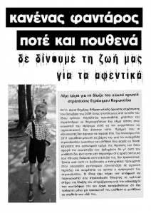 keimeno-pdf-gia-site_page_1.jpg