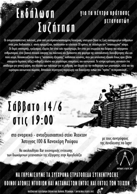 Εκδήλωση - συζήτηση για τα κέντρα κράτησης μεταναστών
