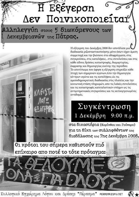 Συγκέντρωση αλληλεγγύης στους συλληφθέντες του Δεκέμβρη 2008