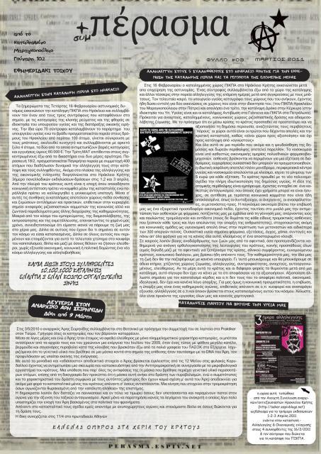 Εφημεριδάκι τοίχου #3
